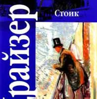 Теодор Драйзер «Стоик»