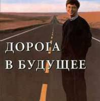 Билл Гейтс «Дорога в будущее»