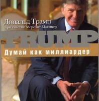 Дональд Трамп «Думай как миллиардер»