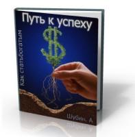 Андрей Шубин «Путь к успеху. Как стать богатым»