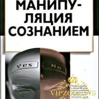 Кара-Мурза Сергей «Манипуляция сознанием»
