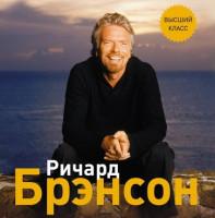 Ричард Брэнсон «Обнаженный бизнес»