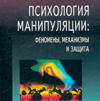 Доценко Е.Л. «Психология манипуляции»