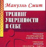Мануэль Смит «Тренинг уверенности в себе»