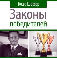 Бодо Шефер «Законы победителей»