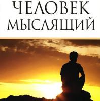 Джеймс Аллен «Как мыслит человек»