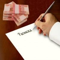 Расписка в получении денежных средств в долг (образец расписки)
