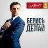 «Берись и делай» с Андреем Шарковым
