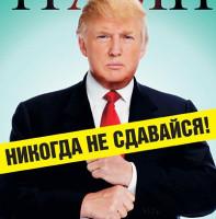Дональд Трамп «Никогда не сдавайся»