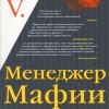 «Менеджер Мафии» Руководство для корпоративного Макиавелли