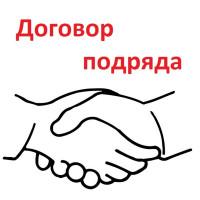 Договор подряда на выполнение работ