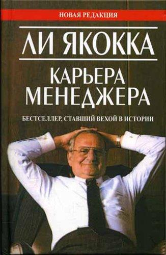 karera_menedgera